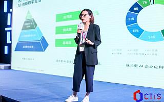 Plug and Play中国早期投资总经理朱晓雯:AI技术在产业中的应用实践和投资机会|2021 CTIS