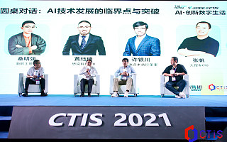 AI产品正逐渐走向成熟,行业竞争已经出现两极分化 |2021 CTIS