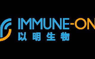 开发全球首创新药!Immune-Onc于杭州生物科技谷开业