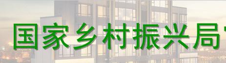 0-乡村振兴局 .png