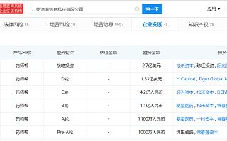 """B2B 医药营销平台""""药师帮""""完成新一轮2.7亿美元融资"""
