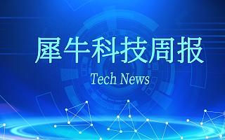 滴滴递交IPO招股书 监管收紧社区团购补贴 | 犀牛科技周报02期
