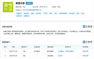 奈雪的茶预计明日招股,拟6月30日挂牌上市