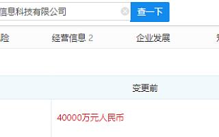 小米关联公司注册资本增至10亿,增幅150%