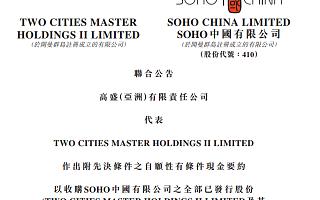 SOHO中国卖身,PE扫货北上广深