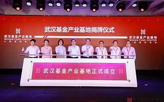 武汉基金产业基地揭牌,清科创业携手汉阳区政府助推区域金融中心建设