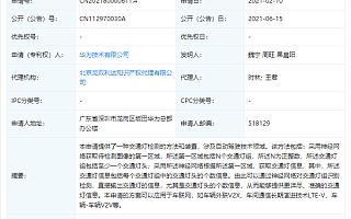 """华为公开""""交通灯检测的方法和装置""""专利,可应用于车联网"""