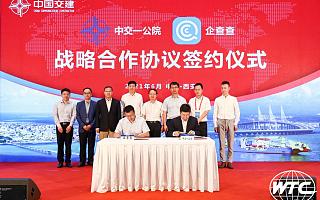 企查查与中国交建战略合作 大数据赋能国企数字化转型