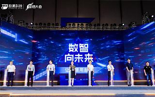 让数据用起来,第三届中国·数栖大会解锁数字化转型新思路