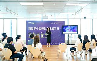 聚焦医疗数字化创新 孵化产业新生态 | 赛诺菲 DTx 主题研讨会及初创企业展示日