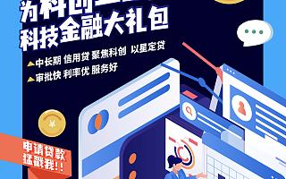 """以金融力量赋能科技创新,临港集团与上海农商银行发布 """"临港园区科创贷"""""""