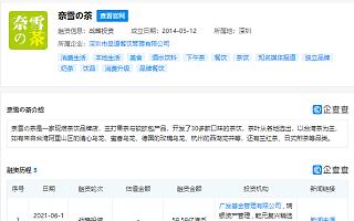 奈雪的茶获战略投资,融资金额58.58亿港币