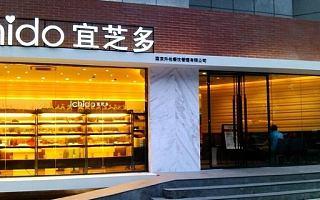 拖欠员工工资800多万,上海面包房宜芝多现关店潮,创始人:有4000万就能活下来