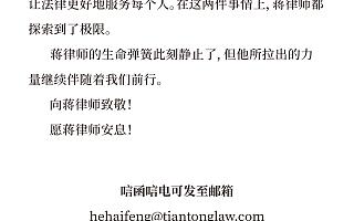 无讼创始人蒋勇不幸逝世,享年50岁