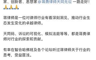 无讼创始人、董事长蒋勇去世
