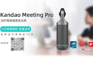 疫情下的远程沟通福音!百万 Kandao Meeting Pro 免费试用计划开启!