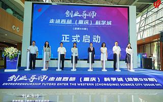 创业导师走进西部(重庆)科学城 助力企业创新发展