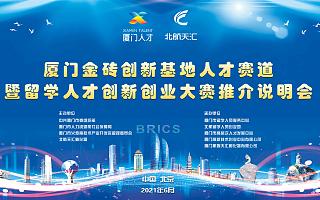 厦门金砖创新基地人才赛道在北京成功举行