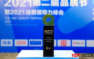 2021国际品质节圆满收官,创米科技再度斩获2021(行业)品质典范奖