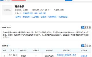 """腾讯等投资""""元象唯思"""",后者专注于打造全真互联网"""