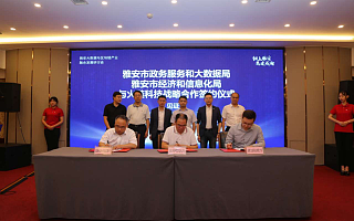 雅安市政数局、经信局与火链科技签署战略合作协议 共建区块链产业发展聚集区