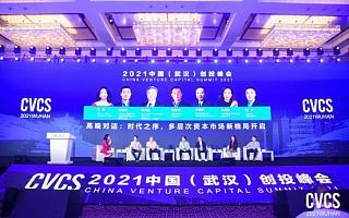 清科创业举办2021中国(武汉)创投峰会,唤起新格局下的经济增长力