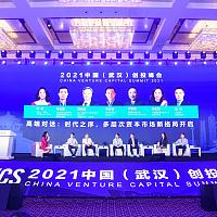 齐聚资本力量,2021中国(武汉)创投峰会唤起新格局下的经济增长力