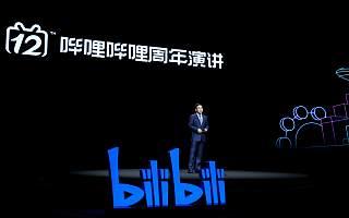 B站举办十二周年演讲 陈睿代表社区送出三份礼物
