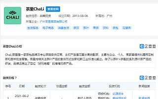 """碧桂园、新浪投资茶包品牌及专业茶服务供应商""""茶里ChaLi"""""""