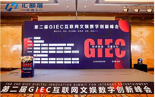 """""""技术赋能 流量共生""""第二届GIEC互联网文娱数字创新峰会圆满落幕"""