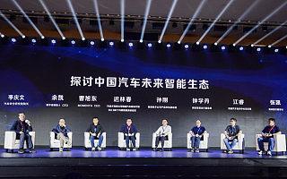 新机遇 新生态,中国汽车产业发展高峰论坛在长城汽车成功举办