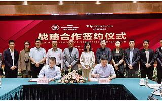 携程集团与海航酒店集团签订战略合作协议,进一步深化战略合作伙伴关系