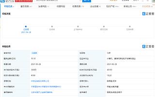 龙芯中科科创板IPO获受理,拟募资35.12亿元