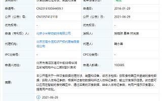 """小米""""饮食数据处理""""相关专利获授权,可向用户提示饮食建议"""
