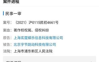 阅文集团关联公司因著作权侵权起诉字节跳动