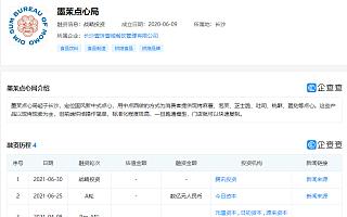 中式糕点连锁品牌墨茉点心局获腾讯投资,投后估值约50亿元