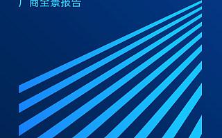 中国购物中心数字化厂商全景报告