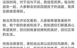杭州保姆纵火案后男主人再婚得子 亡妻哥哥发文