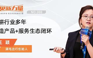 看见新力量NO.08 专访满电出行创始人王颖