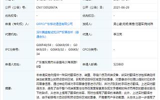 OPPO公开实时翻译相关专利,可提高翻译的效率和准确度