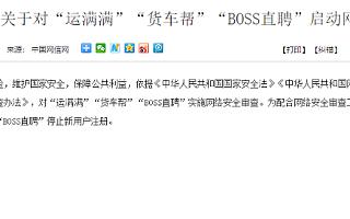"""BOSS直聘""等3家互联网平台被审查,停止新用户注册,网络安全股大涨"