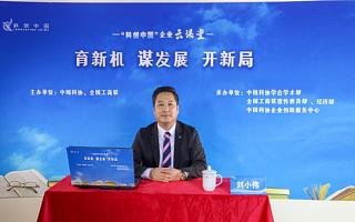 """""""科创中国""""企业云课堂特邀专家讲述《企业质量改善与创新文化推进》"""
