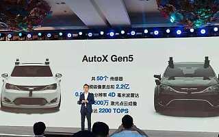 AutoX 发布第五代全无人驾驶系统以及中文品牌名称:安途