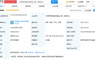 小米、阿里等入股江苏新新零售基金,后者将获得苏宁易购16.96%股权