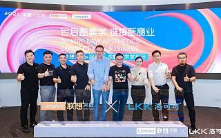 洛可可与联想来酷宣布达成战略合作 用新商业美学赋能产品创新 打造中国标杆式零售体验体系