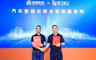 斑马智行与奇瑞雄狮宣布成立汽车智能化联合实验室