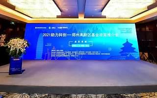 """助力创投机构集聚 郑州高新区发布""""科技金融十条"""""""