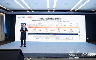 阿里云首次发布产业智能核心技术体系,全面支持政企市场升级