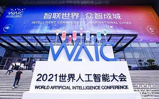 一文读懂2021世界人工智能大会上的AI新趋势
