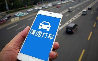 滴滴下架后,美团打车App重新上线,布局近200个城市|钛快讯
